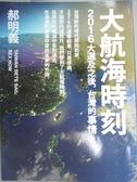 【書寶二手書T9/政治_PJI】大航海時刻-2016大選及之後,台灣的事情_郝明義
