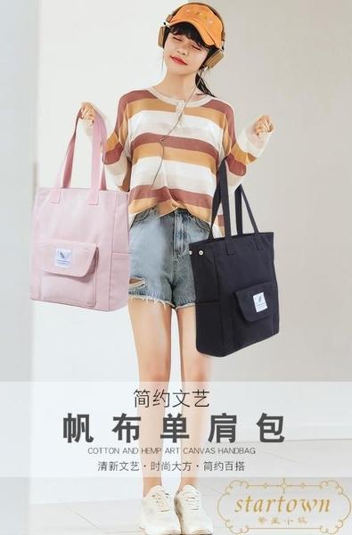 日系帆布包側背包百搭大容量手提袋學生書袋ins韓版斜挎布袋單肩包包【繁星小鎮】