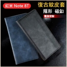 復古紋 紅米 Note 8T手機套 防摔 插卡 支架 隱形磁吸 紅米 Note 8T 錢包皮套 全包邊 保護套