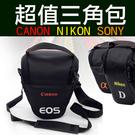 攝彩@Canon佳能 Nikon尼康 Sony索尼 單眼 超值相機包 一機一鏡 超值三角包 槍包 輕便實用