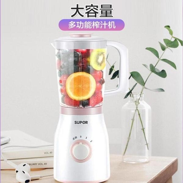榨汁機家用全自動多功能水果小型打炸果汁輔食料理攪拌機杯【凱斯盾】