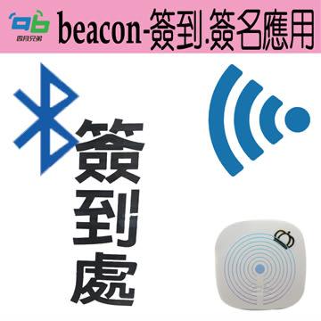 教室老師點名應用 iBeacon基站【四月兄弟經銷商】省電王 Beacon 展場定位 3個一組