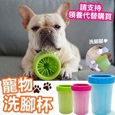 寵物洗腳杯 狗狗洗腳杯 寵物洗腳器 潔足寵物美容清潔用品【RS744】
