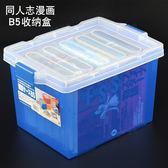 ISETO 同人誌漫畫B5收納盒 完全版收納箱 有蓋塑料整理盒IGO  電購3C