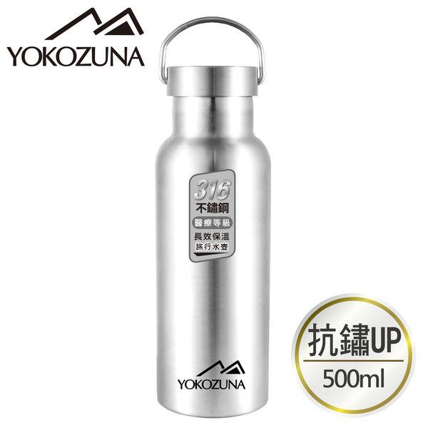 YOKOZUNA 頂級316不鏽鋼極限真空保溫杯500ML 保冰溫杯 運動杯 不銹鋼保溫瓶