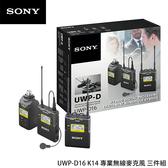 黑熊館 SONY UWP-D16 K14 專業無線麥克風 三件組 腰掛式 收音 採訪 領夾 無4G干擾