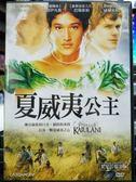 挖寶二手片-P03-397-正版DVD-電影【夏威夷公主】-歌莉安卡姬卓 肖恩伊凡斯 巴瑞派柏 威爾派頓
