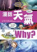 書立得-科普知識漫畫10:漫話天氣(C7910)