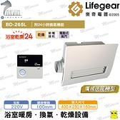 《樂奇》浴室暖風機 BD-265L 線控L型 廣域送風【浴室暖風乾燥機220v】