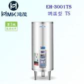 【PK廚浴生活館】 高雄 HMK鴻茂 EH-3001TS 110L 調溫型 電熱水器 EH-3001 實體店面 可刷卡