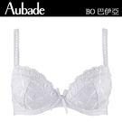 Aubade-巴伊亞B-D有機棉刺繡有襯...