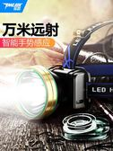 手電筒LED頭燈強光充電防水感應遠射頭戴式手電筒超亮夜釣魚氙氣礦燈 芊墨左岸