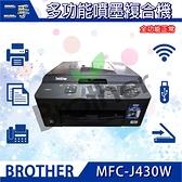 二手空機BrotherMFC-J430W多功能噴墨複合機優~MFC-T800W/DCP-T500W/DCP-T510W/DCP-T520W