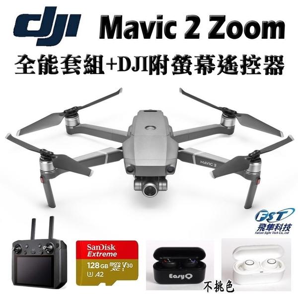 【南紡購物中心】【DJI】Mavic 2 Zoom變焦版空拍機全能套組+DJI附螢幕遙控器(飛隼公司貨)+空拍課程