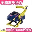 日本 TAKARA TOMY 鐵道王國 新幹線 變形火車機器人 超進化大飛機 黑色齒輪【小福部屋】