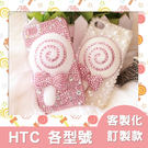 HTC U12+ U11 Desire12 A9s X10 A9S Uplay UUltra Desire10Pro U11EYEs 手機殼 水鑽殼 客製化 訂做 滿鑽棒棒糖