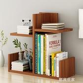 書架簡易桌上置物架組合書櫃創意桌面收納學生家用儲物架兒童簡約MBS『潮流世家』