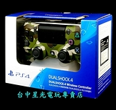 【PS4 新款無線控制器+充電線】 SONY原廠 無線手把 迷彩綠色 【CUH-ZCT2G】台中星光電玩