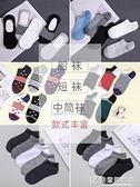 襪子男短襪船襪夏季薄款防臭吸汗低筒淺口隱形襪中筒棉長襪男士潮  快意購物網