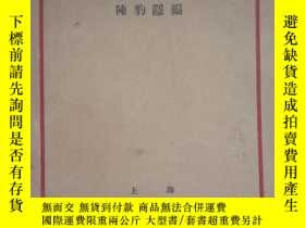 二手書博民逛書店《經濟現象的體系》罕見民國舊書1929年一版一印Y9762 陳豹