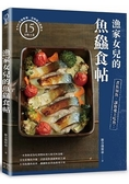 漁家女兒的魚?食帖:煮魚知魚,讓你愛上吃魚!