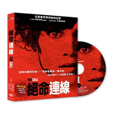 絕命連線DVD 荷莉貝瑞