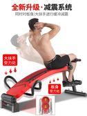 ADKING仰臥起坐健身器材家用男腹肌板運動輔助器收腹多功能仰臥板igo  西城故事