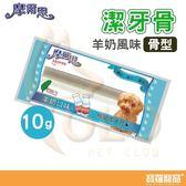 摩爾思潔牙骨 羊奶風味10g/零食【寶羅寵品】