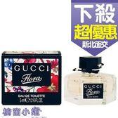 GUCCI 花之舞 女性淡香水 5ml 小香水
