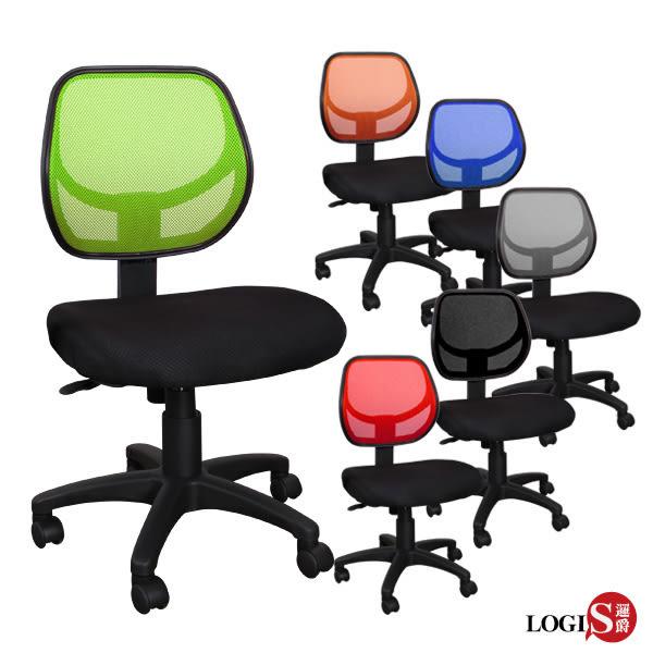 邏爵LOGIS普拉拉泡棉坐墊椅電腦椅無扶手款 升降椅 書桌椅 辦公椅 事務椅【712X】