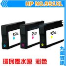 九鎮資訊 HP 951XL 彩色 環保墨水匣 OJ Pro 8100 / 8600 plus