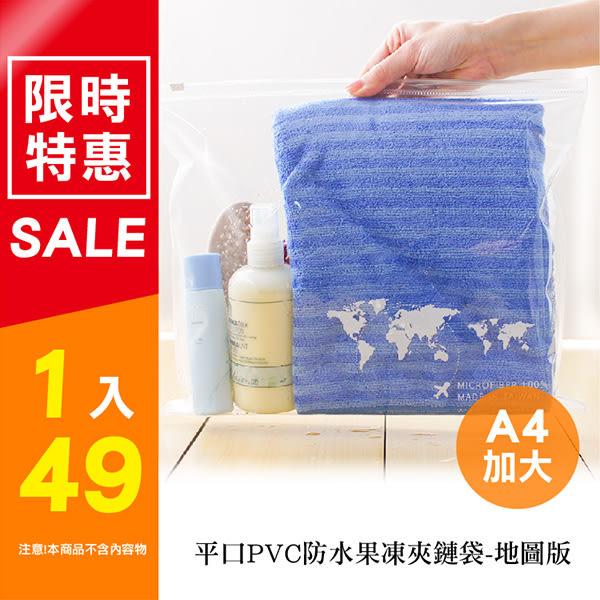平口PVC防水果凍夾鏈袋-地圖版-單面磨砂/透明-34x29cm-摩布工場-PVC-ZBP-3429