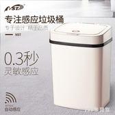 垃圾桶智能感應垃圾桶電動拉圾家用電子大號感應式靜音自動垃圾箱 LH6160【123休閒館】