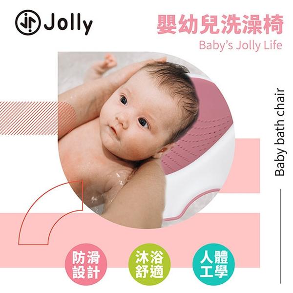 英國 Jolly 嬰幼兒洗澡椅 粉色 灰色 沐浴椅 4013