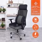 電腦椅 辦公椅 書桌椅 凱堡 Kars ...