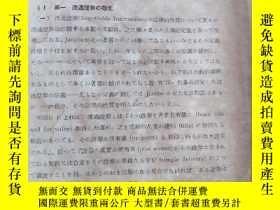 二手書博民逛書店罕見流通證券法(英米法III)(布面精裝本)Y166485 中川正