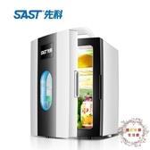 行動小冰箱10L小冰箱迷你小型家用單門式製冷二人世界宿舍冷藏車載冰箱 JY