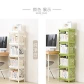學生簡易書架兒童書櫃飄窗塑膠經濟型書架簡約落地多層收納置物架YYJ 阿卡娜
