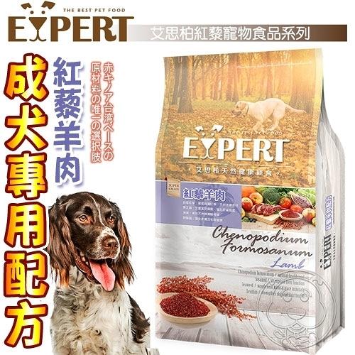 四個工作天出貨除了缺貨》 (送購物金200元)EXPERT艾思柏》成犬專用配方犬糧紅藜羊肉狗飼料-15kg/33lb