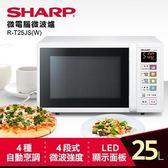 送★康寧玻璃保鮮盒-2件組(市價500元)【SHARP 夏普】 25L微電腦微波爐 R-T25JS