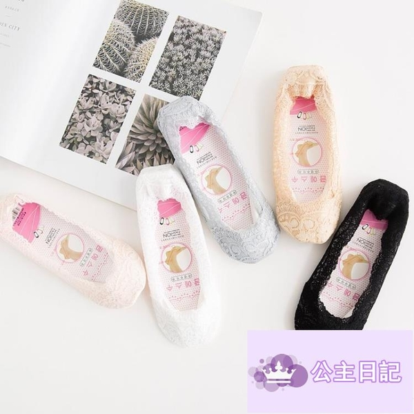 10雙 隱形襪薄款蕾絲襪子淺口船襪女可愛純棉硅膠防滑短襪【公主日記】