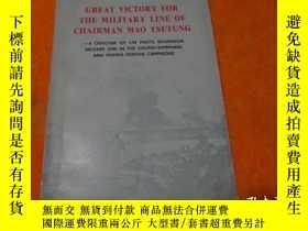 二手書博民逛書店GREAT罕見VICTORY FOR THE MILITARY LINE OF CHAIRMAN MAO TSET
