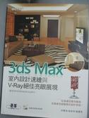 【書寶二手書T6/電腦_WDM】3ds Max室內設計速繪與V-Ray絕佳亮眼展現_邱聰倚