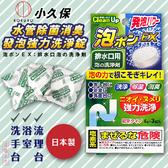 日本品牌【小久保工業所】泡沫水管清潔錠3入