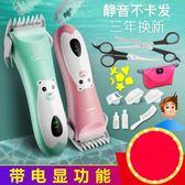 理髮器 嬰兒理發器超靜音電推剪充電式剃發嬰幼兒童剃頭髮刀小孩寶寶家用  ·夏茉生活