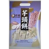 [9玉山最低網] 老楊方塊酥 滿福組-芋頭餅好運來福袋*5袋