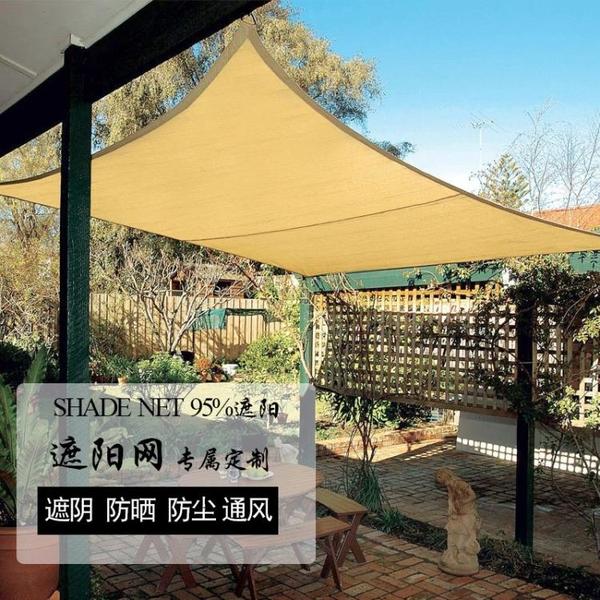 遮陽網加密加厚防曬網家用陽臺庭院植物遮陰網戶外防曬隔熱太陽網 【618特惠】
