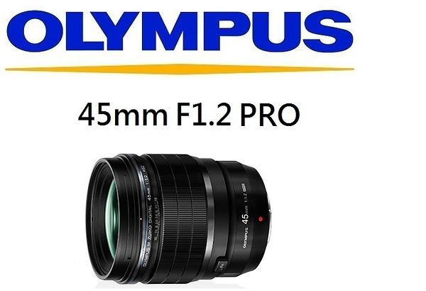 名揚數位 OLYMPUS M.ZUIKO 45mm F1.2 元佑公司貨 (分12/24期0利率)
