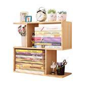 書架簡易桌上用省空間辦公書桌面置物架簡約現代宿舍收納架 i萬客居