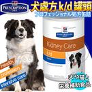 四個工作天出貨除了缺貨》美國Hills希爾思》犬處方k/d腎臟保健配方370g*24罐